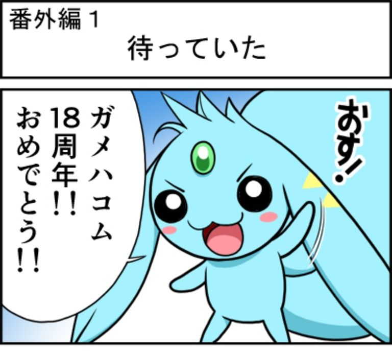 ゲーム派の日常 漫画更新番外編18th