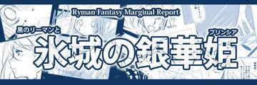 【まとめ】黒のリーマンと氷城の銀華姫 プロローグ(#1~#5)