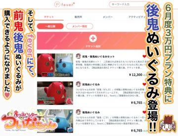 【3万円プラン特典6月分】後鬼ぬいぐるみプレゼント&受注開始♫【fever通販】