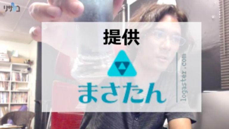 【動画】来兎教 第234回