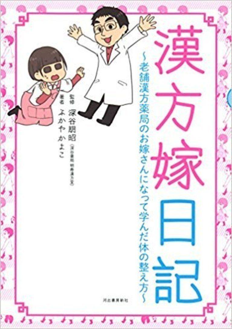 【紹介】漢方嫁日記 読了!!