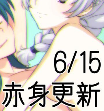 6月15日更新 (赤身)