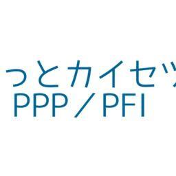 【ゆるっとカイセツ】PPP/PFIの解説
