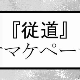 web漫画『従道』第二十五話オマケページ(5ページ)