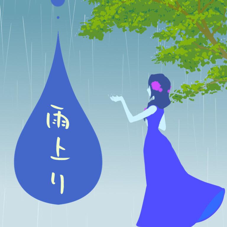 【6月】季節のボイス