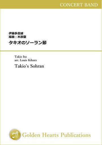 木原塁氏編曲「タキオのソーラン節」、指揮者の岡田友弘氏によるレビューを掲載しました!