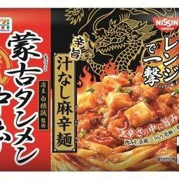 ラーメン実況第二弾「蒙古タンメン中本 汁なし麻辛麺」