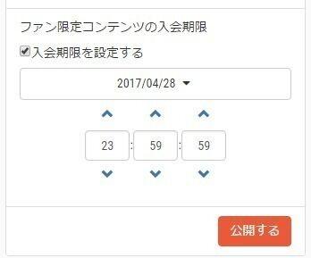 【アップデート情報】ファン限定コンテンツの入会期限を指定できるようになりました