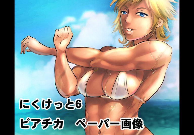 にくけっと6筋肉娘ペーパー画像【ユリ母iNカヒリエ】