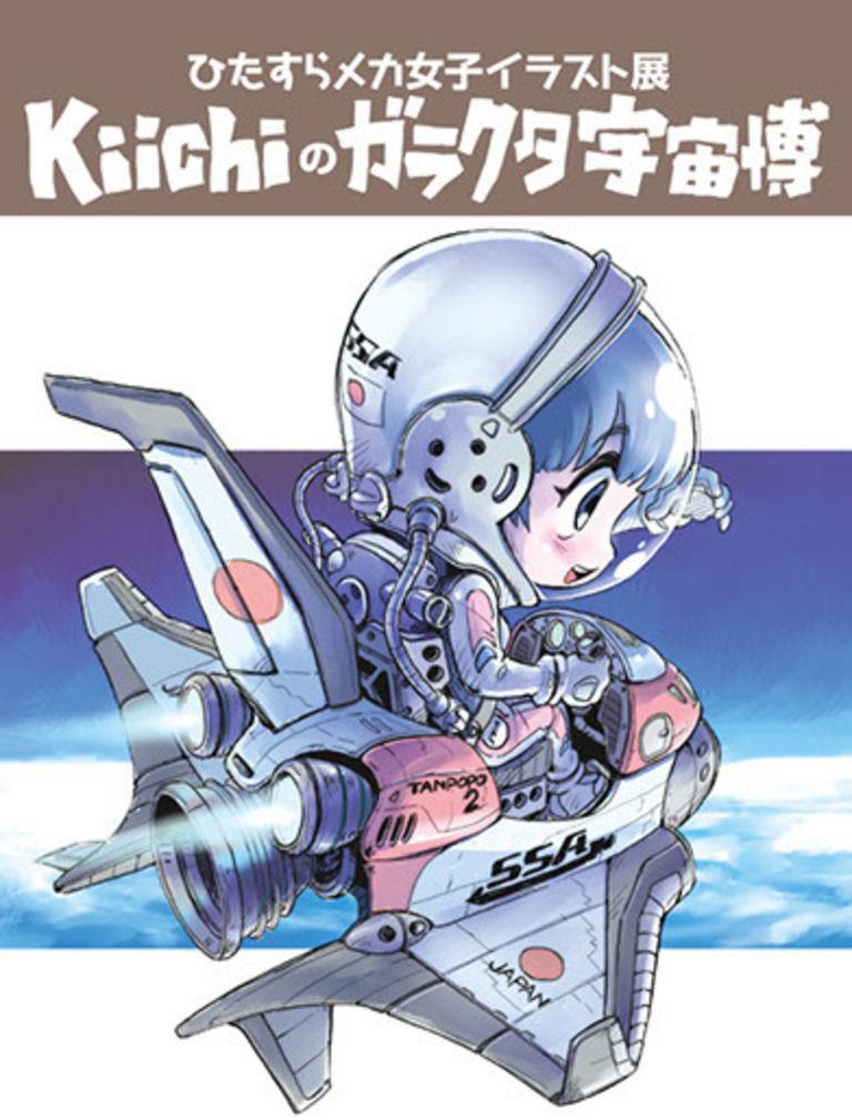 Kiichiのガラクタ宇宙博