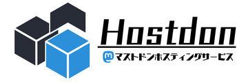 [先行公開]Hostdon v2での新機能、及び新プランについて