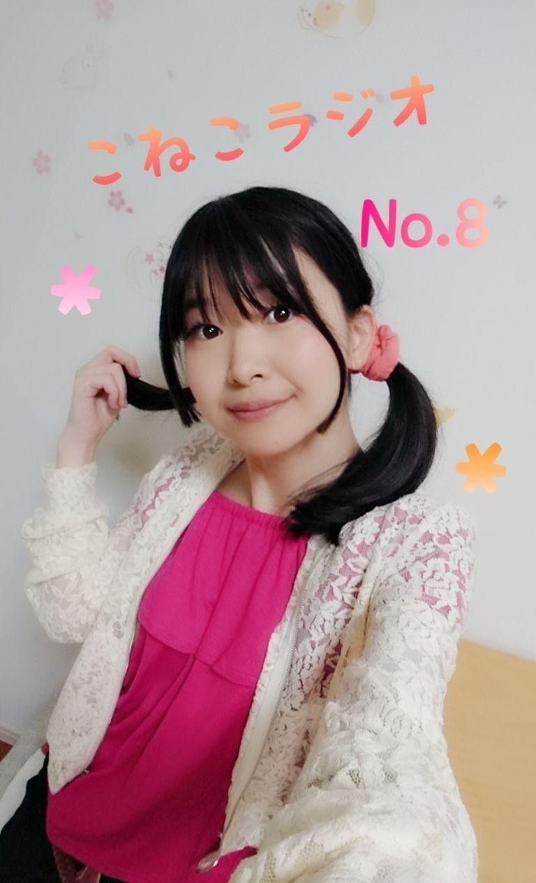 こねこラジオNo.8