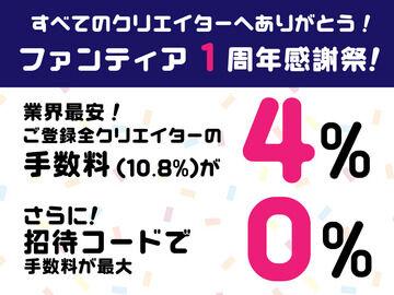 【ファンティア1周年感謝祭】手数料0%キャンペーンのお知らせ