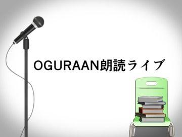 OGURAAN朗読ライブ 第二回「夢十夜~第一夜~」