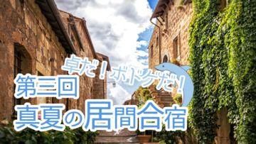 【生放送】第三回!真夏の居間合宿!【7/14~16】