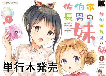 『佐伯家長男の妹』7月27日発売
