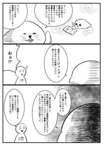 【無料】同人作家にインタビュー!漫画 【も】さん