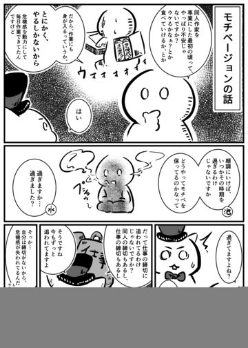 【無料】同人作家にインタビュー!漫画 【水龍敬】さん ②