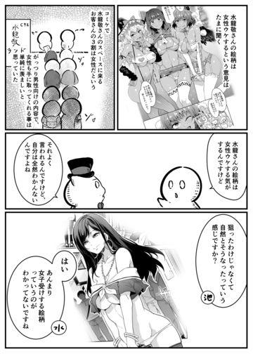 【無料】同人作家にインタビュー!漫画 【水龍敬】さん ③