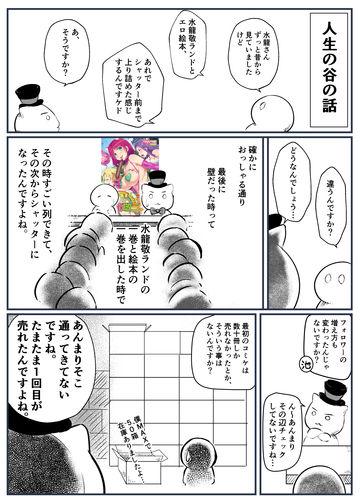 【無料】同人作家にインタビュー!漫画 【水龍敬】さん ④