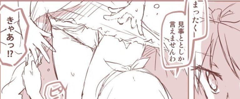【連載】黒のリーマンと氷城の銀華姫 #35