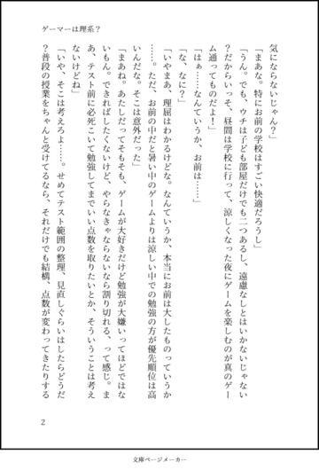 【更新告知】 2018/7/14 製作手記