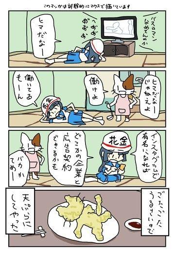 レシピ漫画