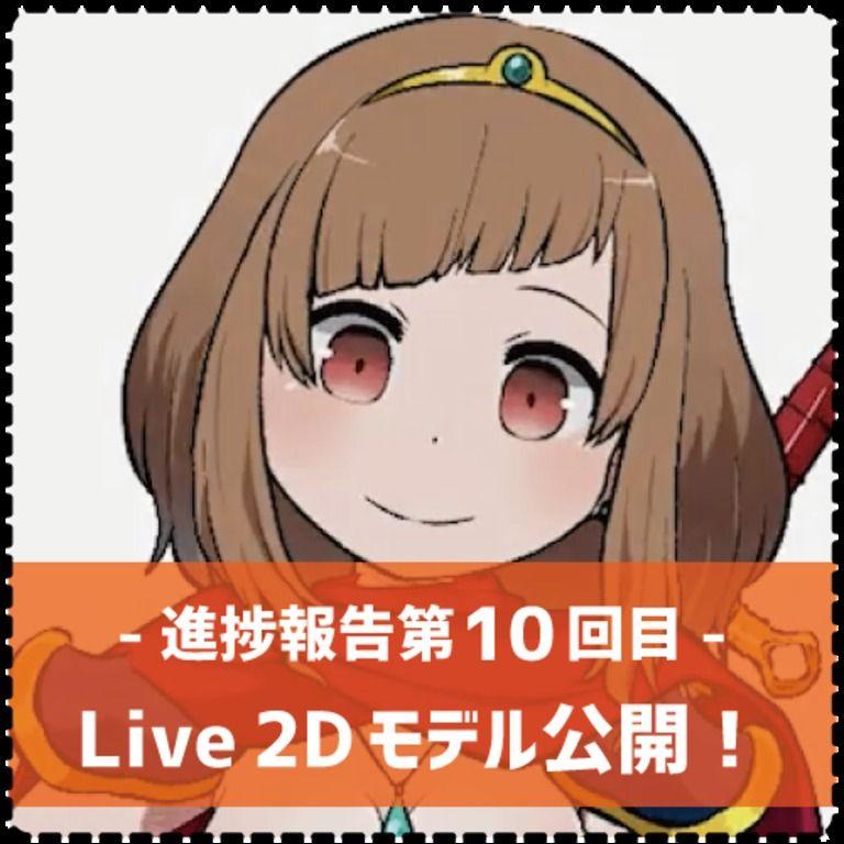 進捗報告第10回!Live 2Dモデル動作デモ公開!&シーエコラボ続報!