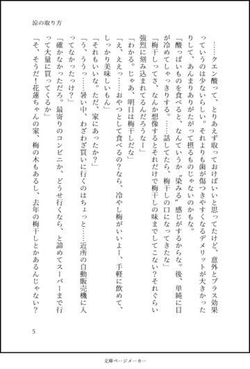 【更新告知】 2018/7/28 製作手記