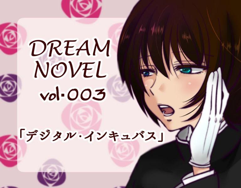 ドリームノベル♡vol.003『デジタル・インキュバス』