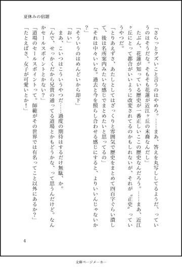 【更新告知】 2018/8/4 製作手記