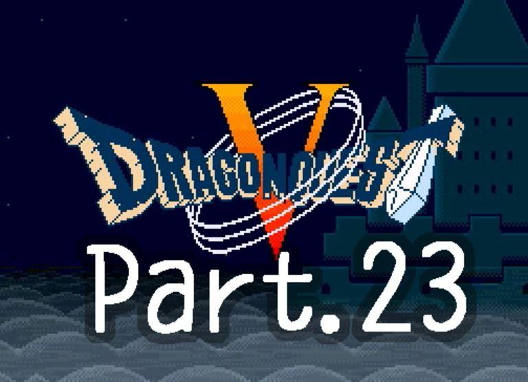 ドラクエ5実況プレイのPart.23です!