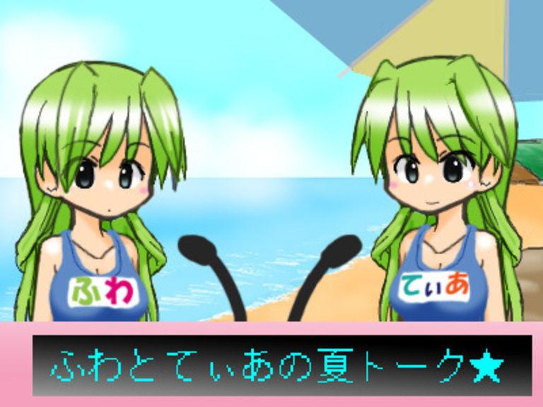 【ヒトリ夏コミ】ふわtoてぃあ 夏トーク【ゲリライベントその4】