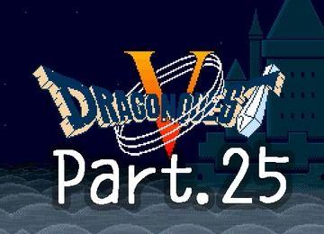 ドラクエ5実況プレイのPart.25です!