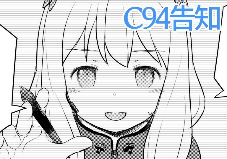[C94告知]
