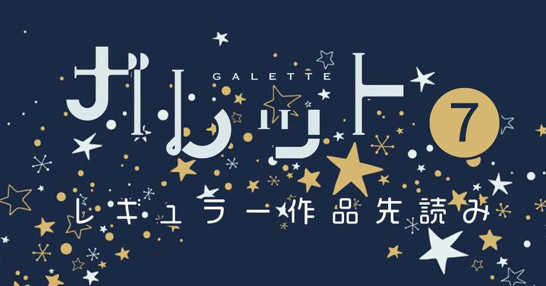 ガレットNo.7レギュラー作品先読み★