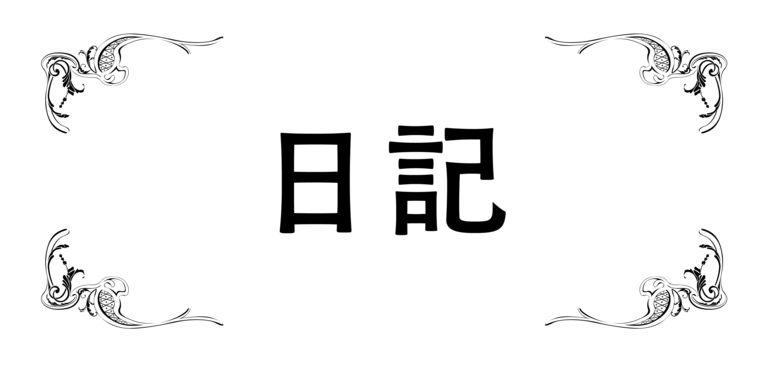 dec日記(20180814)