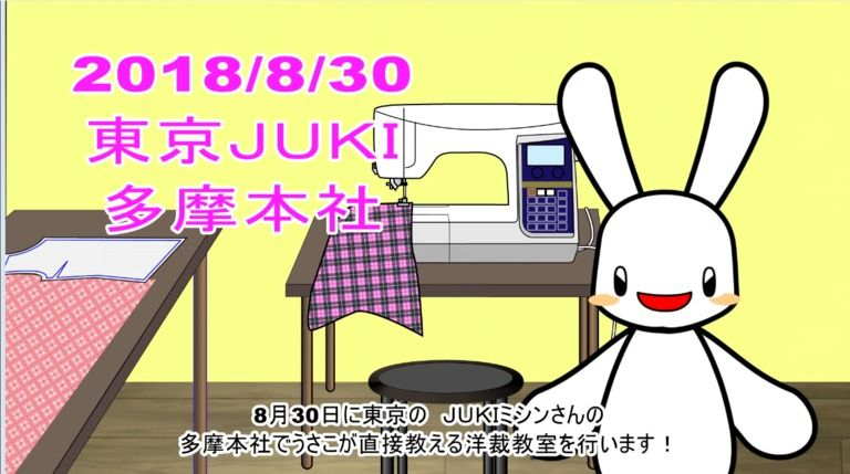 2018/8/30 東京でうさこのソーイング教室@JUKIが開催されます