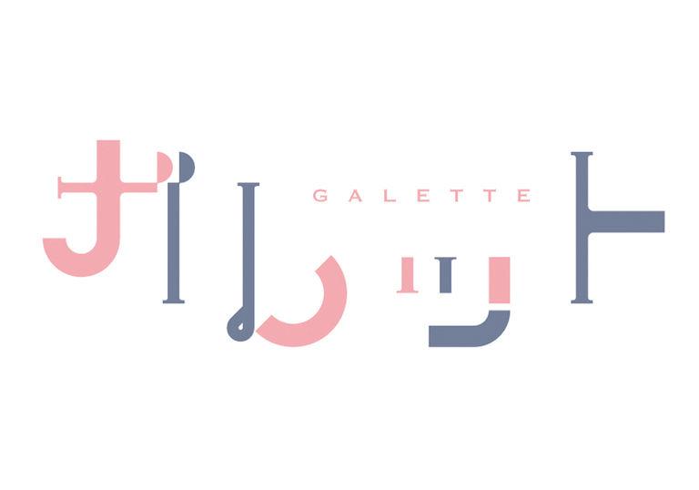 ガレットNo.7の発送のご案内です。