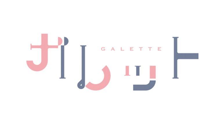 ガレットNo.7 PDF版配信【2018/08/19~2018/08/24(23時まで)期間限定】