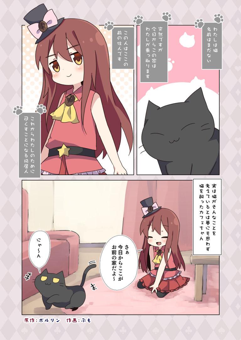【カフェちゃんコース】C94新刊PDF配布【カフェちゃんと猫】
