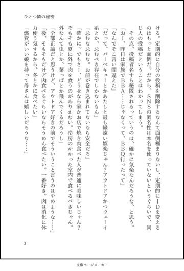 【更新告知】 2018/8/18 製作手記