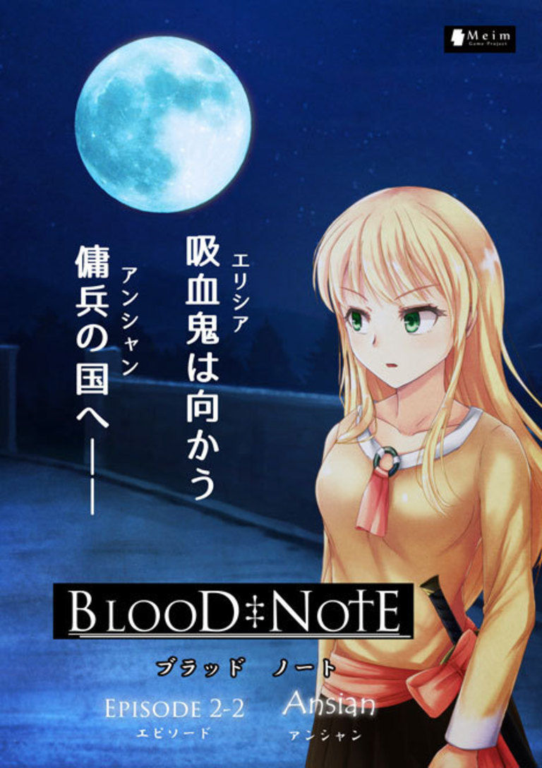 C94新刊「Blood Note episode2-2」委託販売はじまりました!