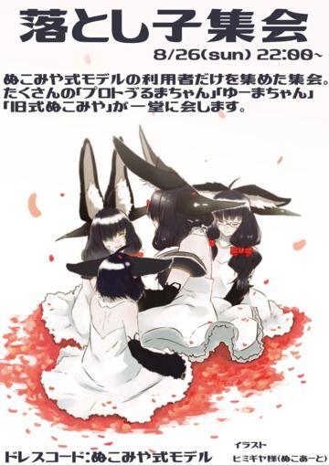 【予告】落とし子集会