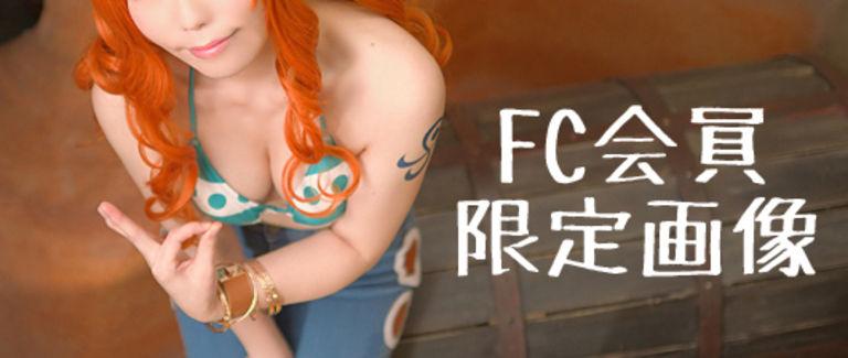 FC会員向け画像