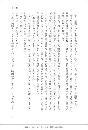 【更新告知】 2018/8/25 製作手記