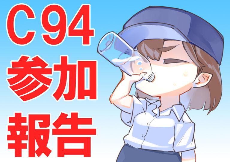 コミケ94参加報告