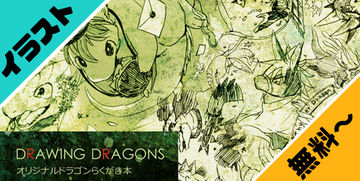 2015年らくがき本「DRAWING DRAGONS」