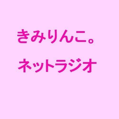 「きみりんこ。ラットラジオ第7回」の詳細を文章で紹介