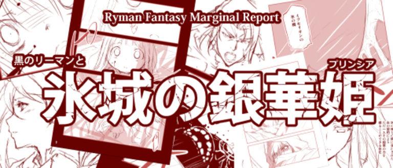 【まとめ】黒のリーマンと氷城の銀華姫 第3章(#30~#40)